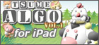 TSUME ALGO for iPad